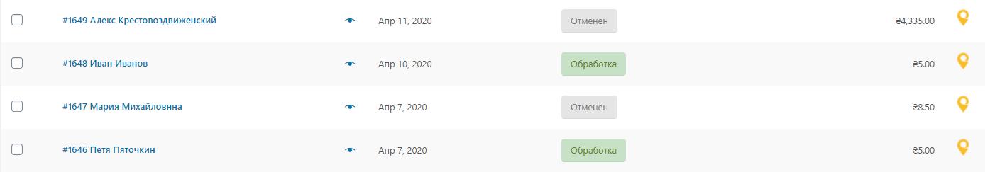 Список заказов WooCommerce